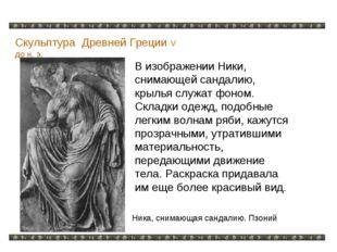 Скульптура Древней Греции V до н. э. В изображении Ники, снимающей сандалию,