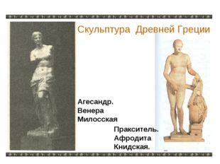 Пракситель. Афродита Книдская. Агесандр. Венера Милосская Скульптура Древней