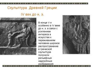 Скульптура Древней Греции IV век до н. э. В конце V и особенно в IV веке до н