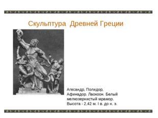 Скульптура Древней Греции Агесандр, Полидор, Афинадор. Лаокоон. Белый мелкозе