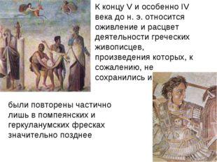 К концу V и особенно IV века до н. э. относится оживление и расцвет деятельно