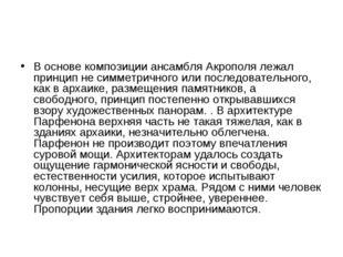 В основе композиции ансамбля Акрополя лежал принцип не симметричного или посл