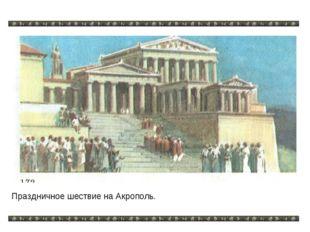 Праздничное шествие на Акрополь.