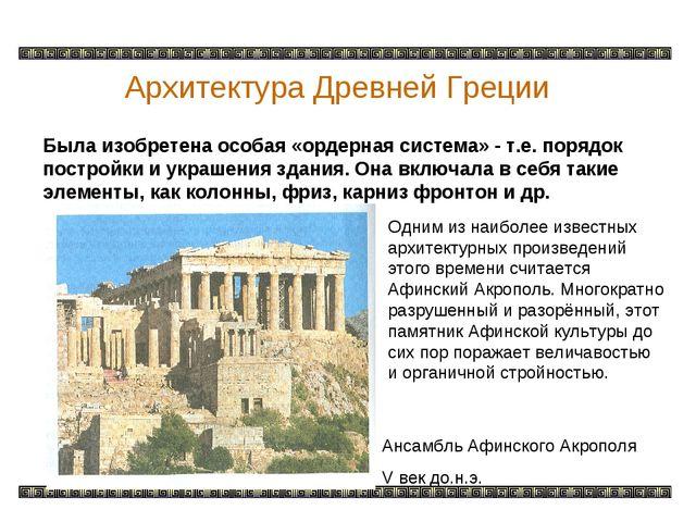 Архитектура Древней Греции Была изобретена особая «ордерная система» - т.е. п...