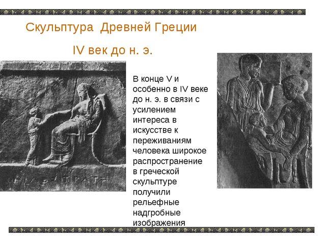 Скульптура Древней Греции IV век до н. э. В конце V и особенно в IV веке до н...