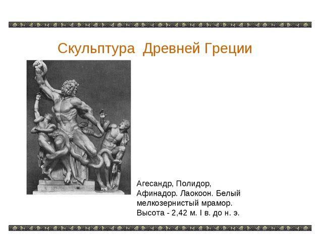 Скульптура Древней Греции Агесандр, Полидор, Афинадор. Лаокоон. Белый мелкозе...