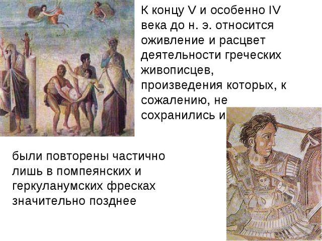 К концу V и особенно IV века до н. э. относится оживление и расцвет деятельно...