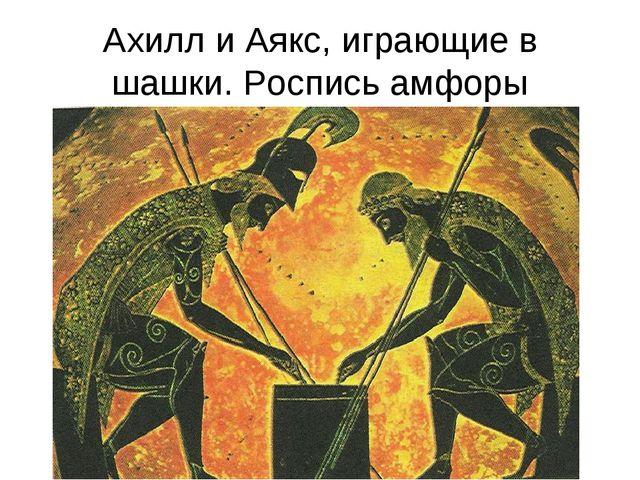 Ахилл и Аякс, играющие в шашки. Роспись амфоры