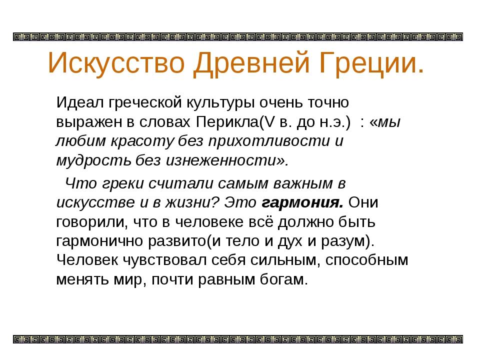 Искусство Древней Греции. Идеал греческой культуры очень точно выражен в слов...