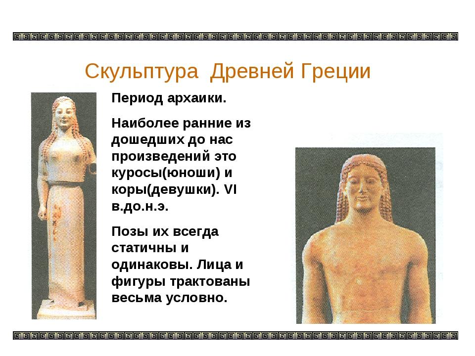 Скульптура Древней Греции Период архаики. Наиболее ранние из дошедших до нас...