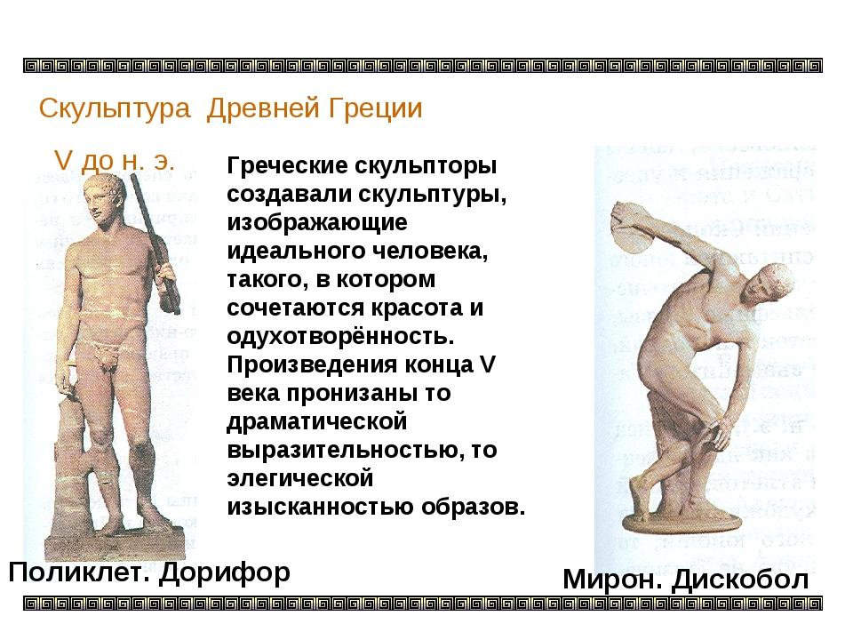 Скульптура Древней Греции V до н. э. Греческие скульпторы создавали скульптур...