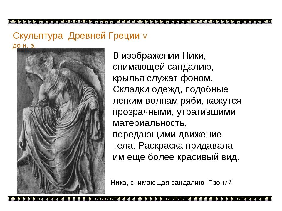 Скульптура Древней Греции V до н. э. В изображении Ники, снимающей сандалию,...
