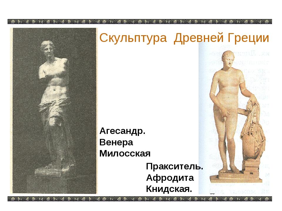 Пракситель. Афродита Книдская. Агесандр. Венера Милосская Скульптура Древней...