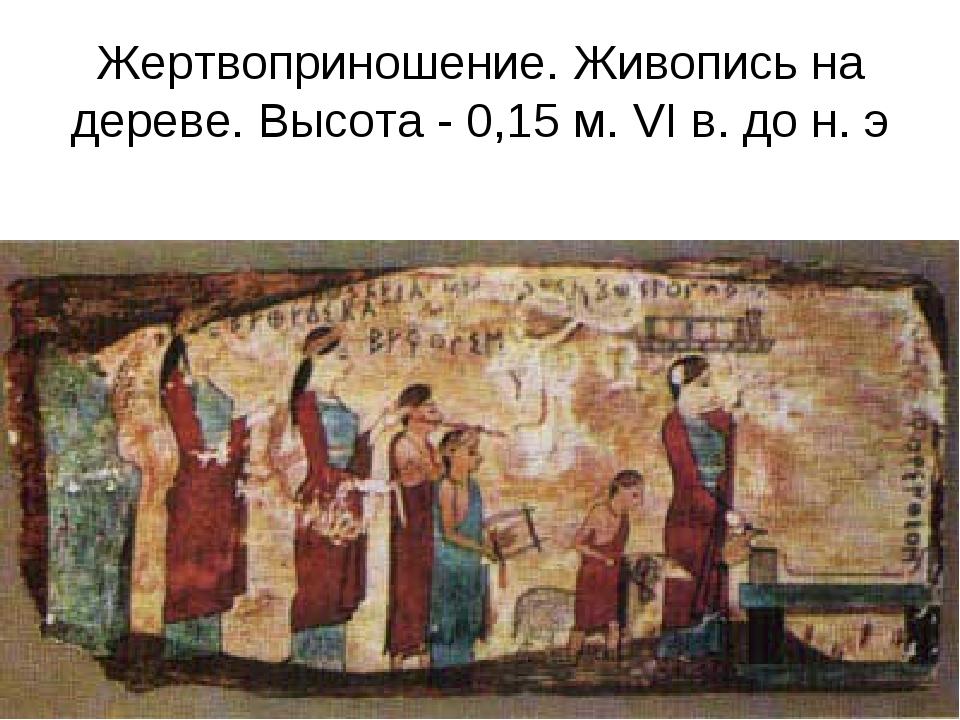 Жертвоприношение. Живопись на дереве. Высота - 0,15 м. VI в. до н. э