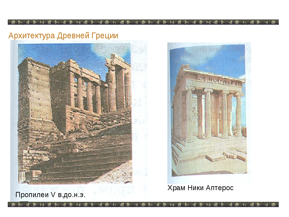 Архитектура Древней Греции Пропилеи V в.до.н.э. Храм Ники Аптерос