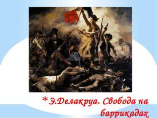 Э.Делакруа. Свобода на баррикадах