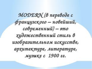 MODERN (в переводе с французского – новейший, современный) – это художественн