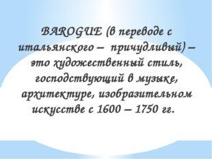 BAROGUE (в переводе с итальянского – причудливый) – это художественный стиль,