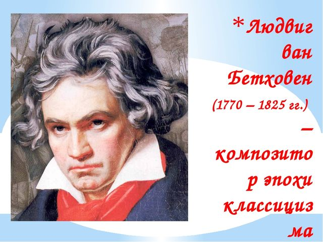 Людвиг ван Бетховен (1770 – 1825 гг.) – композитор эпохи классицизма