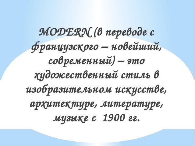 MODERN (в переводе с французского – новейший, современный) – это художественн...
