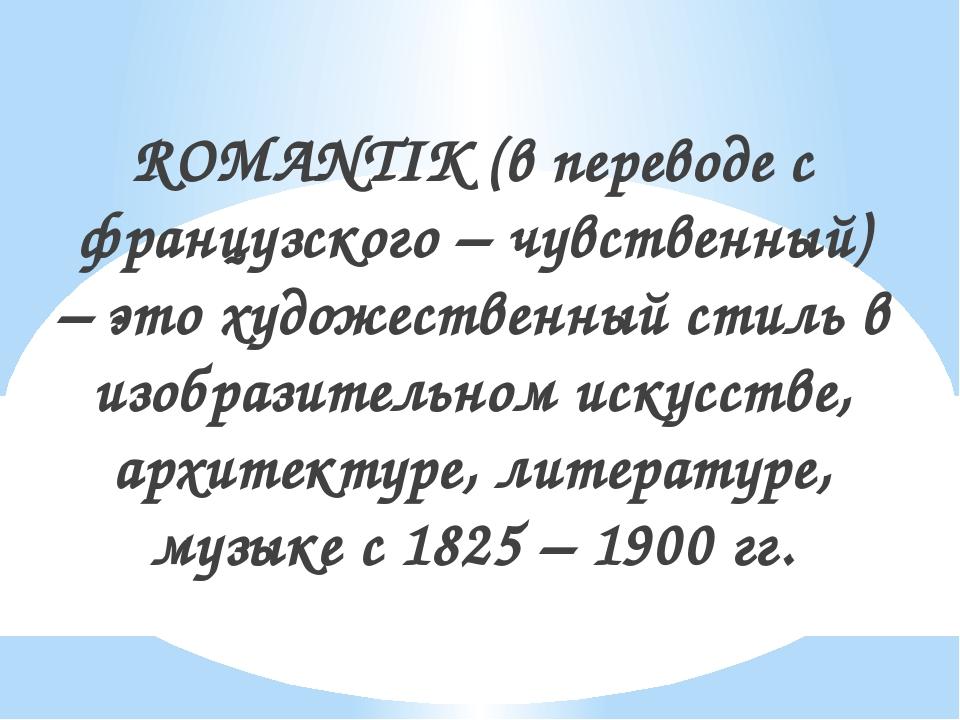 ROMANTIK (в переводе с французского – чувственный) – это художественный стиль...