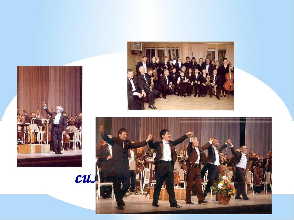 Кубанский симфонический оркестр