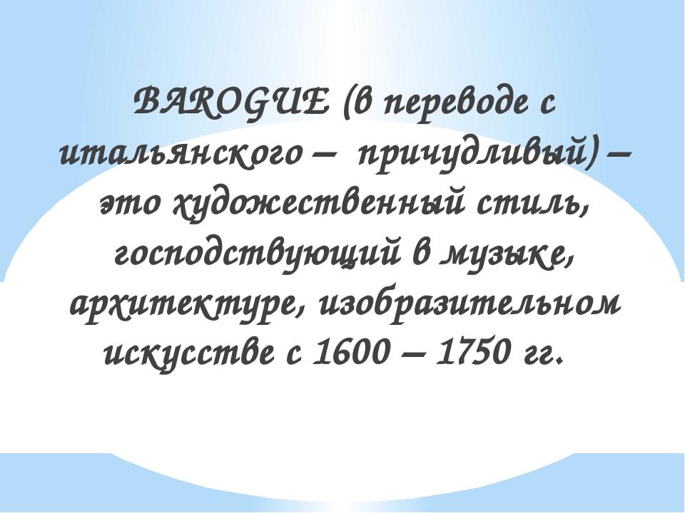BAROGUE (в переводе с итальянского – причудливый) – это художественный стиль,...