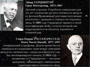 Эйнар ГЕРЦШПРУНГ Ejnar Hertzsprung, 1873–1967 Датский астроном. Разработал