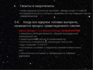 4. Гиганты и сверхгиганты когда водород полностью выгорает, звезда уходит с г