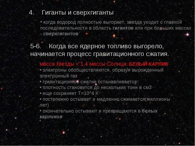 4. Гиганты и сверхгиганты когда водород полностью выгорает, звезда уходит с г...