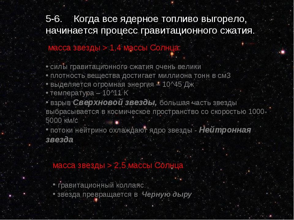 масса звезды > 1,4 массы Солнца: силы гравитационного сжатия очень велики пл...