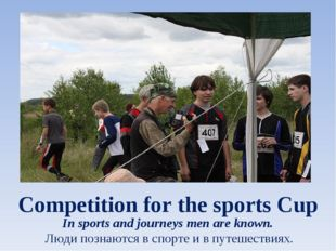 Competition for the sports Cup In sports and journeys men are known. Люди поз