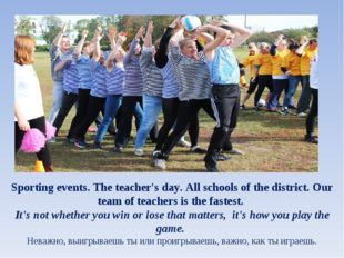 Sporting events. The teacher's day. All schools of the district. Our team of
