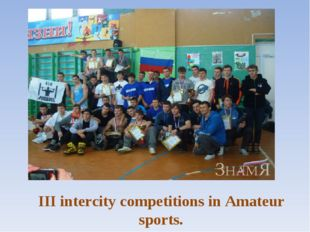 III intercity competitions in Amateur sports.