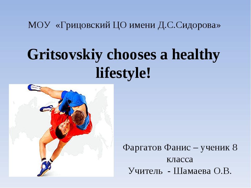 Gritsovskiy chooses a healthy lifestyle! МОУ «Грицовский ЦО имени Д.С.Сидоров...