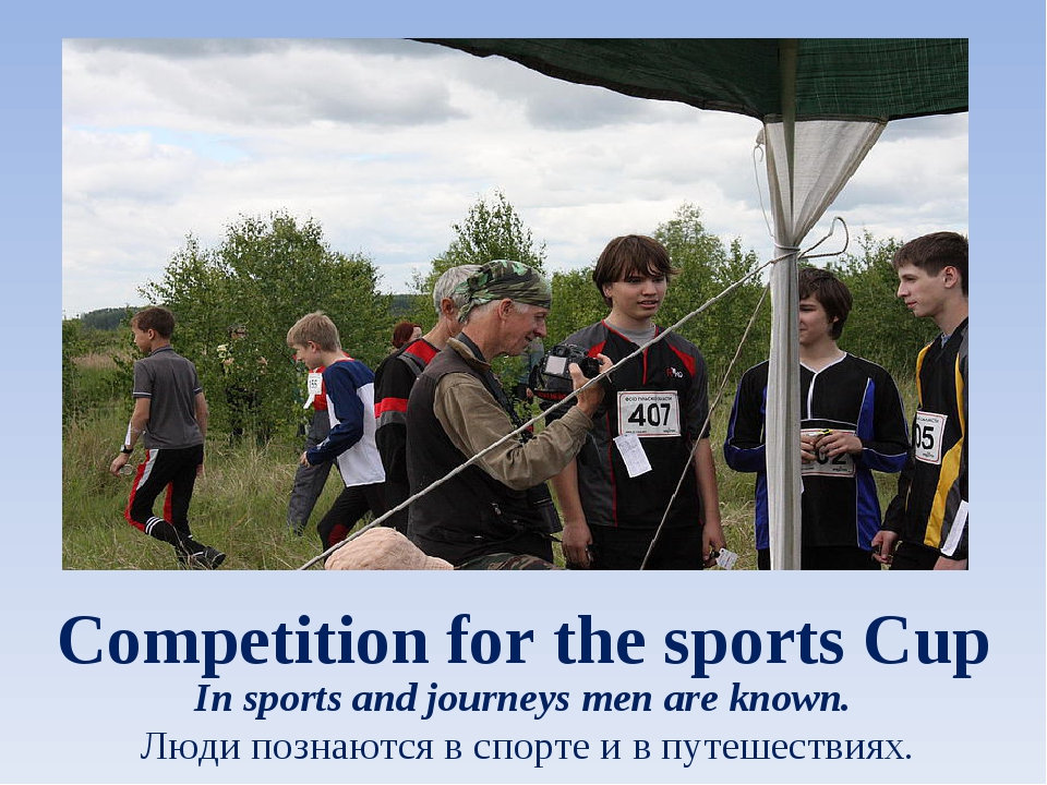 Competition for the sports Cup In sports and journeys men are known. Люди поз...