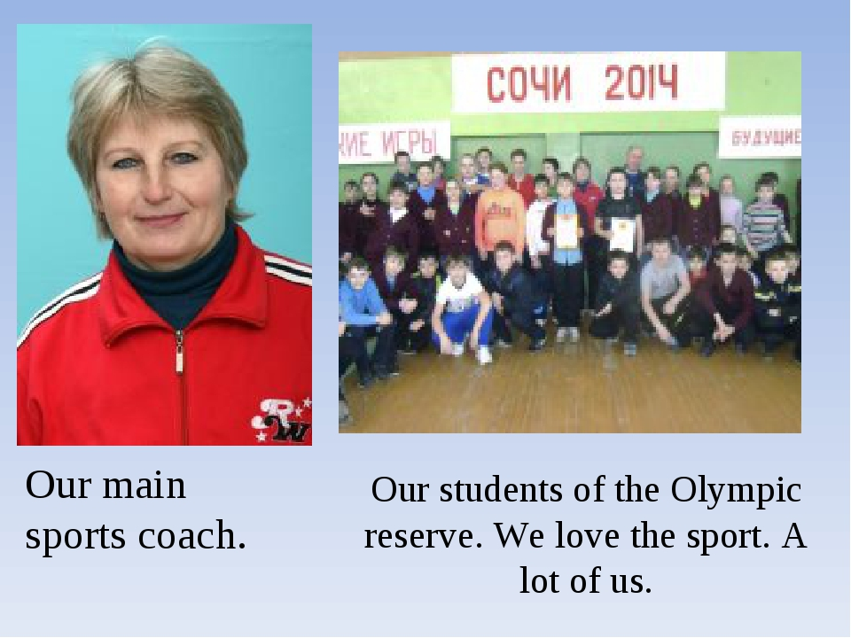 Our main sports coach. Our students of the Olympic reserve. We love the sport...