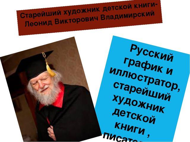 Старейший художник детской книги-Леонид Викторович Владимирский Русский графи...