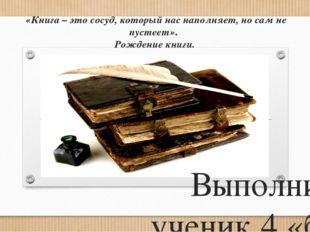«Книга – это сосуд, который нас наполняет, но сам не пустеет». Рождение книг
