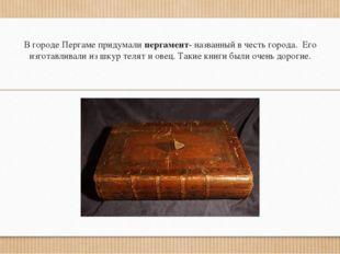 В городе Пергаме придумали пергамент- названный в честь города. Его изготавли