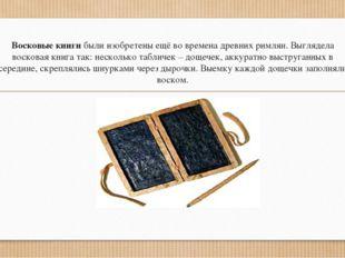 Восковые книги были изобретены ещё во времена древних римлян. Выглядела воско