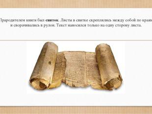 Прародителем книги был свиток. Листы в свитке скреплялись между собой по края