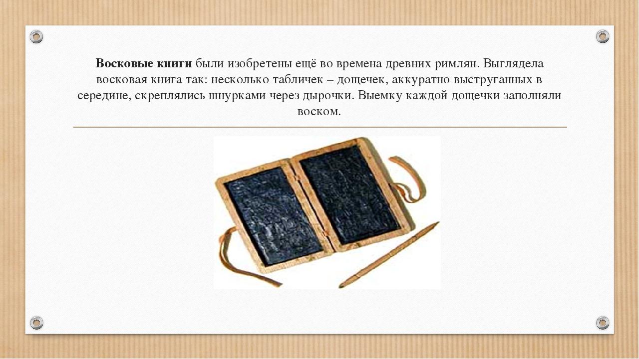 Восковые книги были изобретены ещё во времена древних римлян. Выглядела воско...