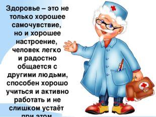 Здоровье – это не только хорошее самочувствие, но и хорошее настроение, челов