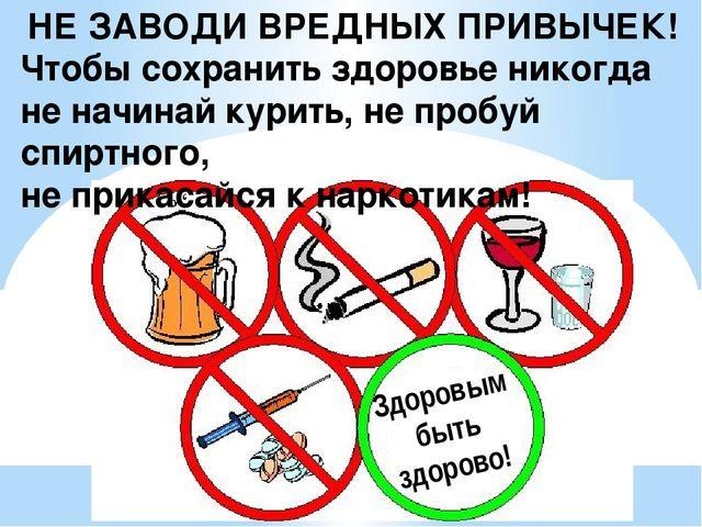 НЕ ЗАВОДИ ВРЕДНЫХ ПРИВЫЧЕК! Чтобы сохранить здоровье никогда не начинай курит...