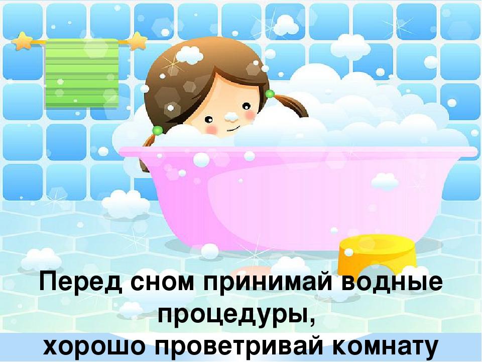 Перед сном принимай водные процедуры, хорошо проветривай комнату