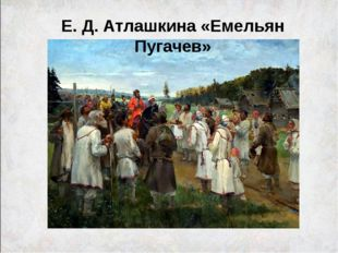 Е. Д. Атлашкина «Емельян Пугачев»