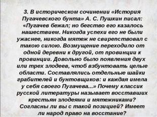 3. В историческом сочинении «История Пугачевского бунта» А. С. Пушкин писал: