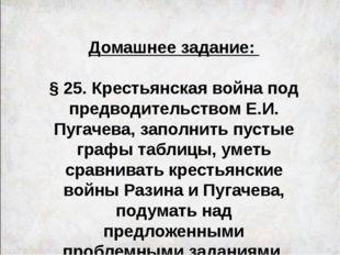 Домашнее задание: § 25. Крестьянская война под предводительством Е.И. Пугачев