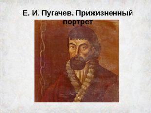 Е. И. Пугачев. Прижизненный портрет